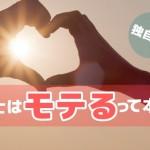 モテるってホント?保育士さん100人に聞いたリアルな恋愛事情!