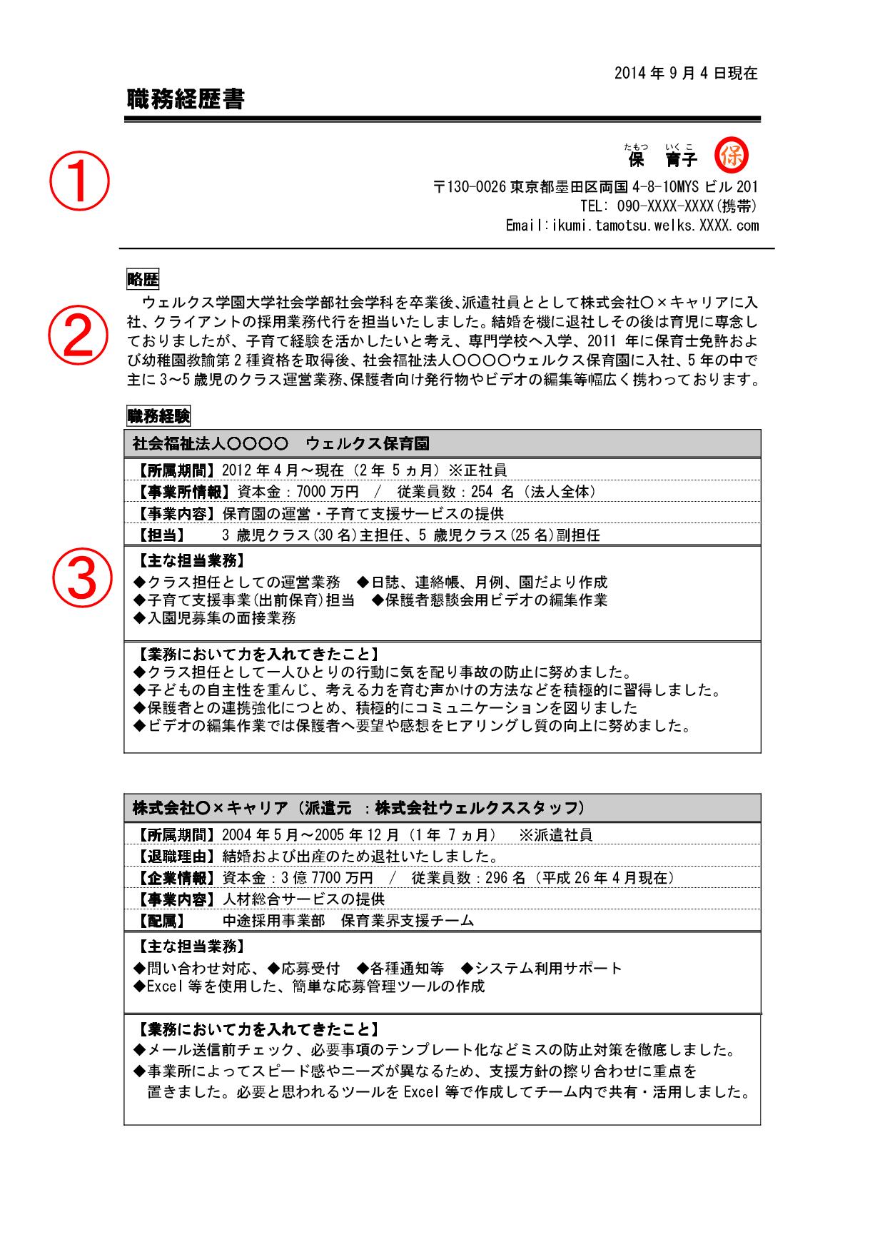 保育士さんの職務経歴書(見本)-001