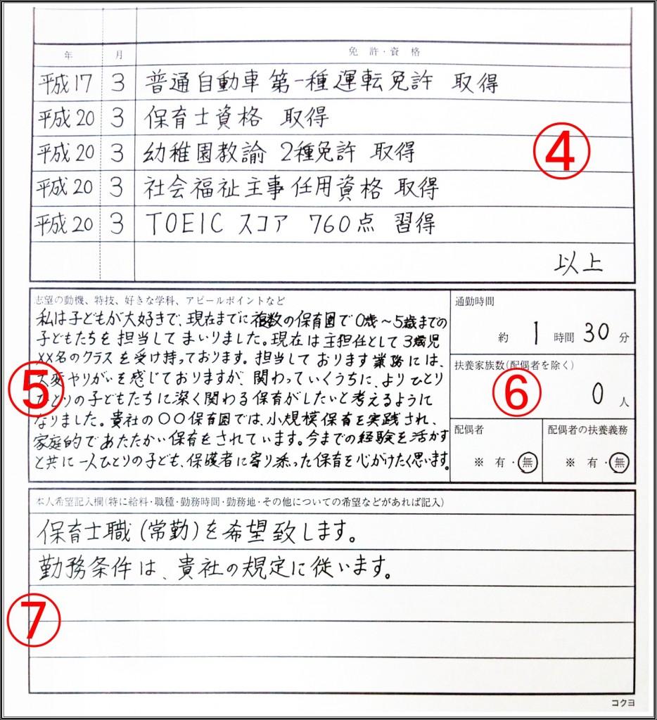 保育士さんの履歴書◆記入欄の例