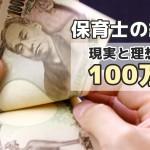 【2015年度版】「理想とのギャップは100万円」保育士のリアルな年収・給料とは?