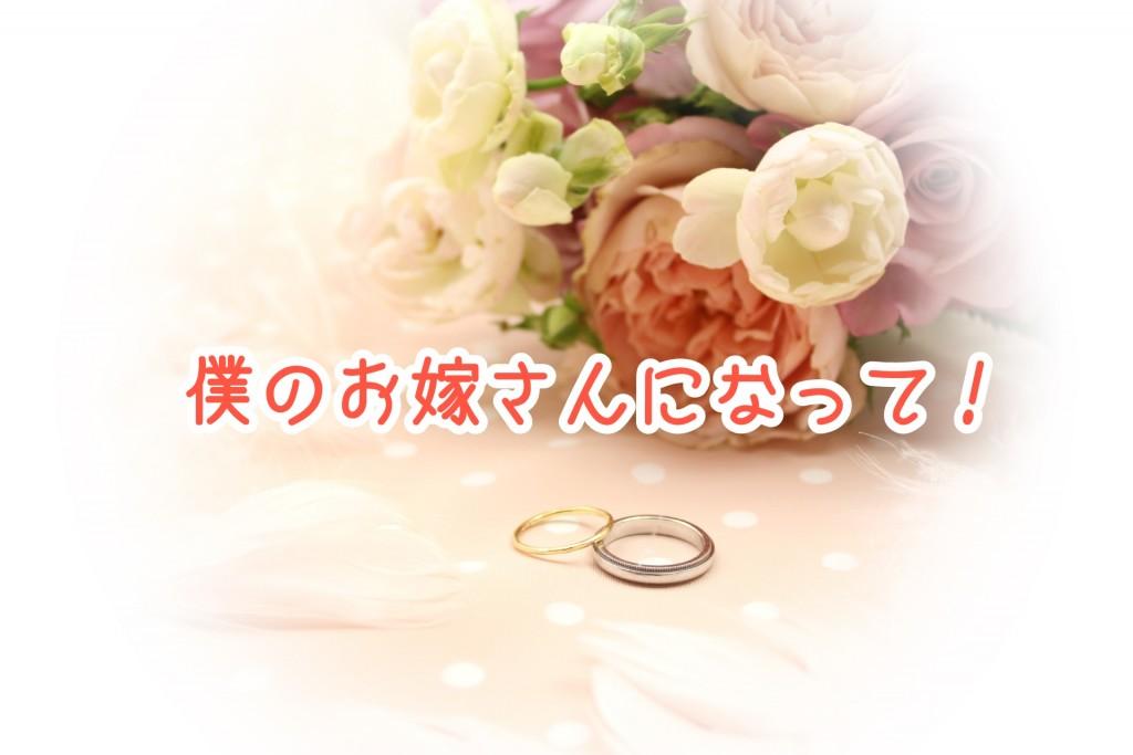 プロポーズのセリフ