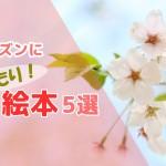 入園おめでとう!新園児に読んであげたいオススメ絵本<5選>!