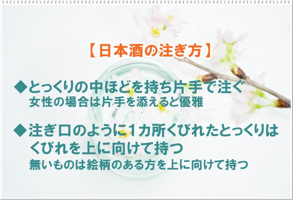 日本酒の注ぎ方