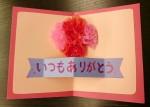 カーネーションをカードに貼り付けた写真