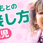 【年齢別!】子どもとの接し方のポイント~3歳児編~