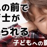 園児の前で保育士が叱られる…本当は怖い子どもへの影響とは?
