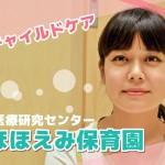 アートチャイルドケアの保育園~保育者が日本一働きやすい会社へ~