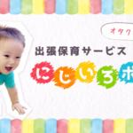 ママの趣味を応援!同人イベント託児サービス「にじいろポッケ」って?