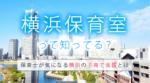 横浜保育室とは?横浜で働きたい保育士は助成制度も要チェック!