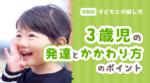 【3歳児との接し方】イヤイヤ期・反抗期とうまく向き合うコツ