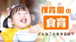 保育園・幼稚園での「食育」ってなんだ?年齢別のねらいや重要性を解説!