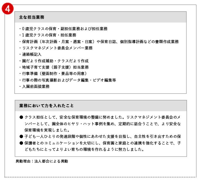 職務 経歴 書 保育 士 用紙 ダウンロード