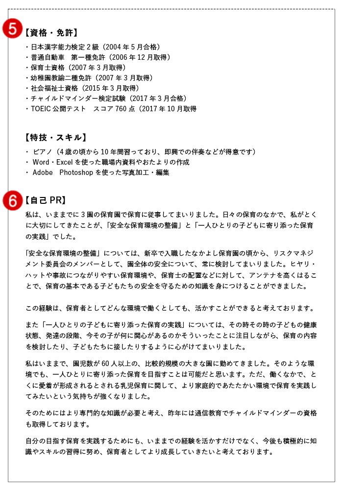 職務経歴書3