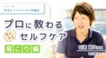 教えて!石渡先生 ガチガチに固まった肩のコリ、どうほぐす?