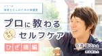 教えて! 石渡先生 ひざを痛める前にできるセルフケア
