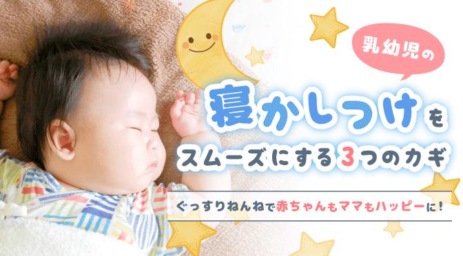 生後 3 ヶ月 睡眠 時間