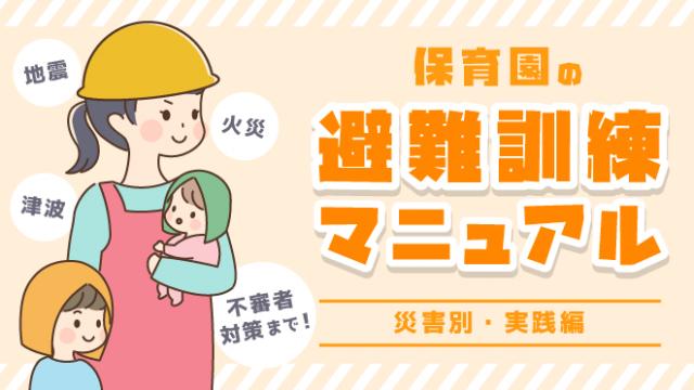 保育園の避難訓練実践編