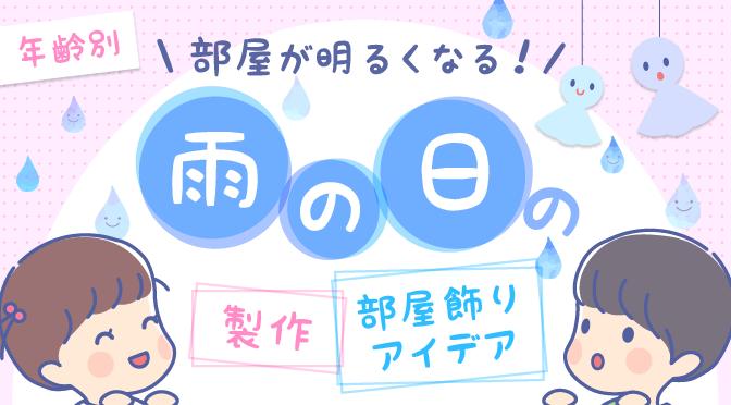 雨の日02_アイキャッチ