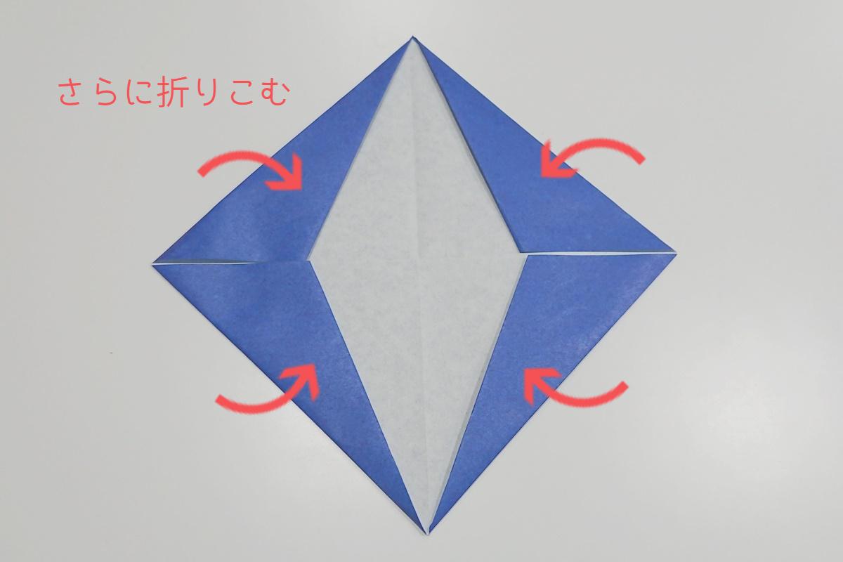折り方5/傘