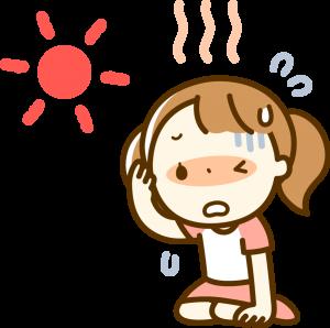 熱中症にご注意