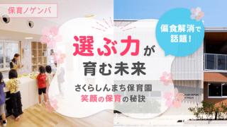 アイキャッチ_さくらしんまち園紹介