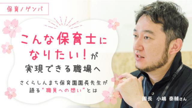 アイキャッチ_さくらしんまち小嶋園長