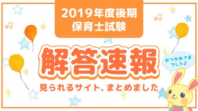 2019後期試験速報_B