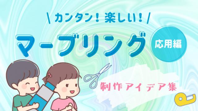 マーブリング_応用編_アイキャッチ