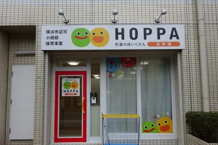 HOPPA 反町園
