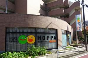 HOPPA 新松戸駅園