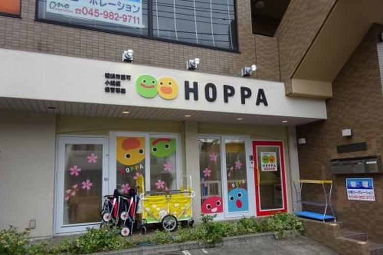 HOPPA 青葉台園
