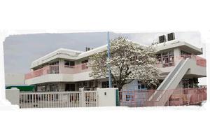 丸山台保育園