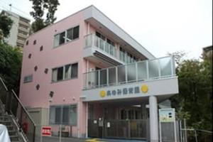 あゆみ保育園(横浜市旭区)