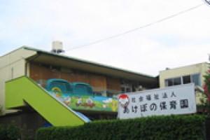 あけぼの保育園(戸田市)