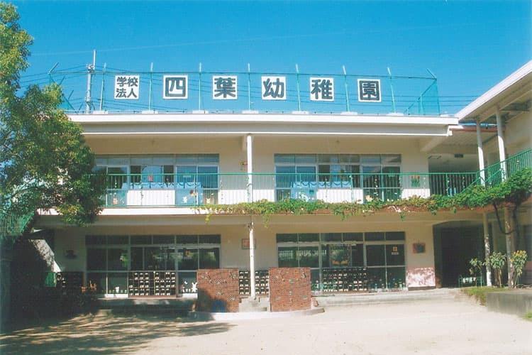 四葉幼稚園