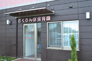 さくらんぼ保育園(札幌市西区)