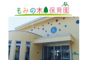 もみの木保育園(町田市)