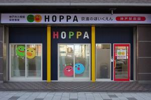 HOPPA 神戸駅前園