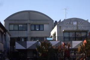 鎌倉保育園