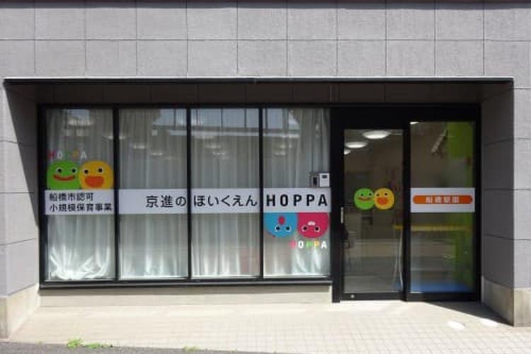 HOPPA 船橋駅園
