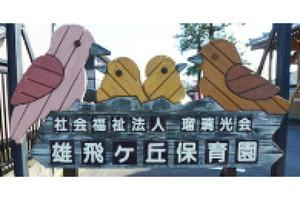 雄飛ヶ丘保育園