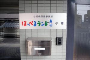ほっぺるランド小倉【テノ.コーポレーション】