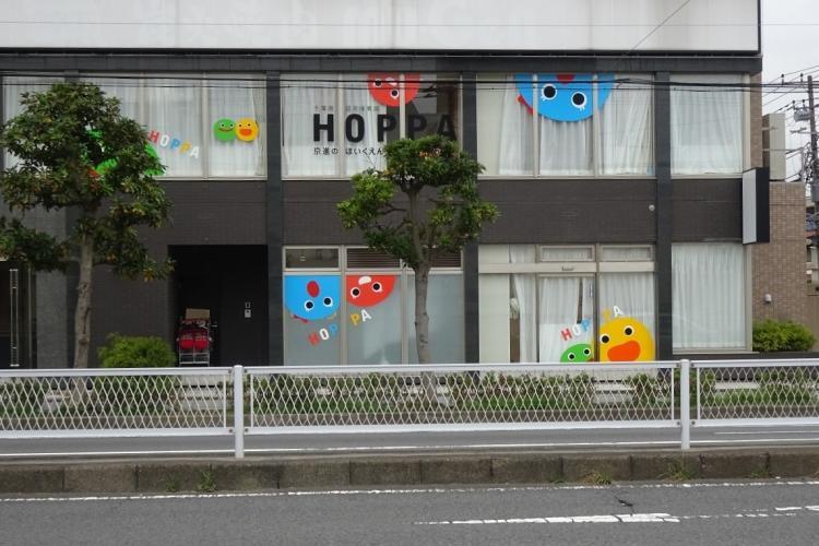 HOPPA 南行徳駅前園