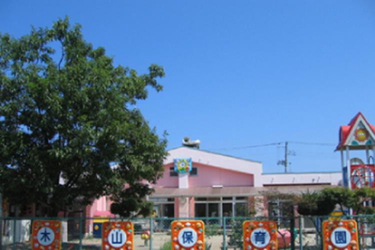 木山保育園