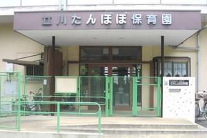 立川たんぽぽ保育園