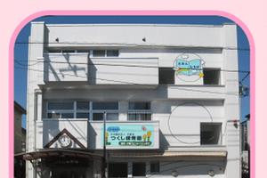 つくし保育園(八王子市)