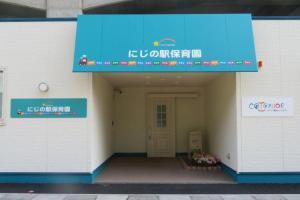 にじの駅保育園