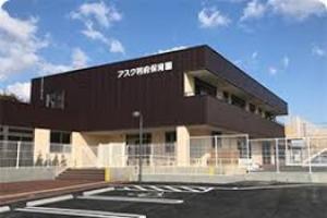 アスク山田かぎとり保育園