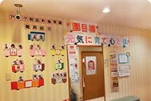 アスク和田町保育園