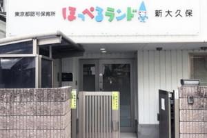 ほっぺるランド新大久保【テノ.コーポレーション】